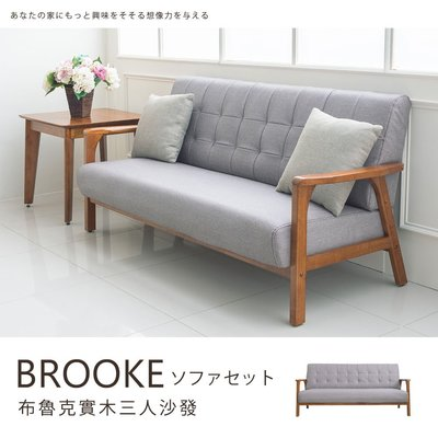 *鐵架小舖*布魯克 實木 仿貓抓皮 三人沙發
