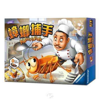 蟑螂捕手 Kakerlakak(Bug...