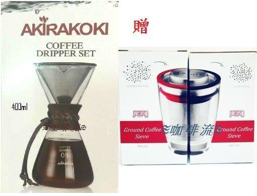 ≋咖啡流≋ AKIRAKOKI 金屬 濾網手沖組 400ml + 贈 JUNIOR 咖啡篩粉器 細粉過濾器