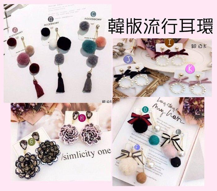 【喬瑟芬的秘密】韓國代購 韓版流行耳環耳飾 不對襯/毛球/珠珠/蝴蝶結/玫瑰 特價優惠