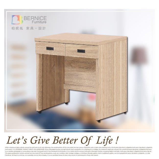 Bernice-達爾思2.7尺二抽書桌/工作桌