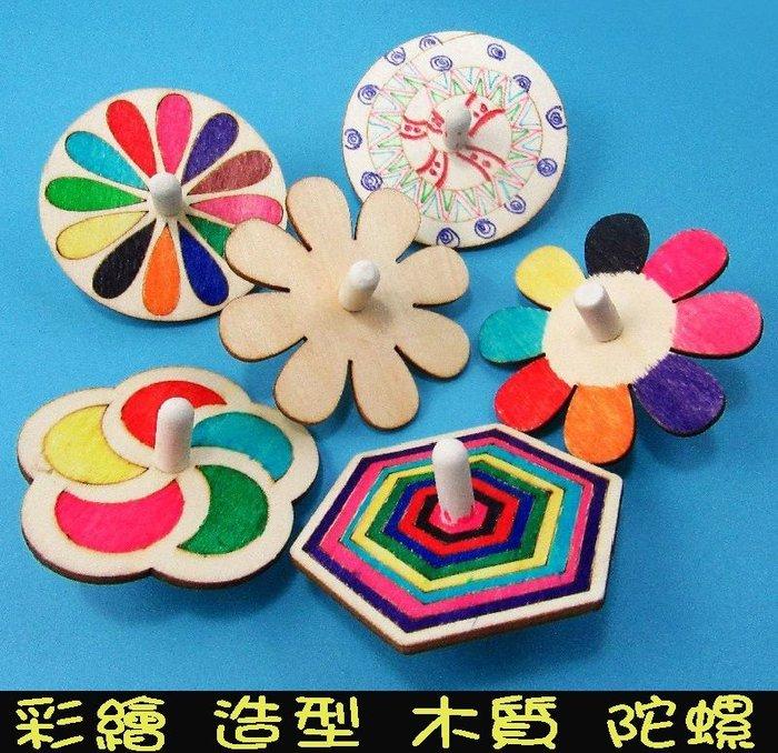 ♥粉紅豬的店♥幼兒園 兒童 DIY 填色 塗色 彩繪 裝飾 手作 原木 木質 造型 陀螺 材料包 懷舊 童玩 禮物-現貨