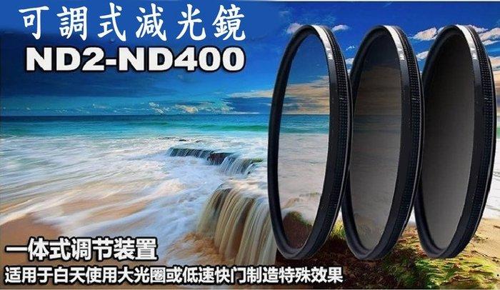 49MM 可調 減光鏡 ND2 nd4 nd8 ND400 canon nikon 流水