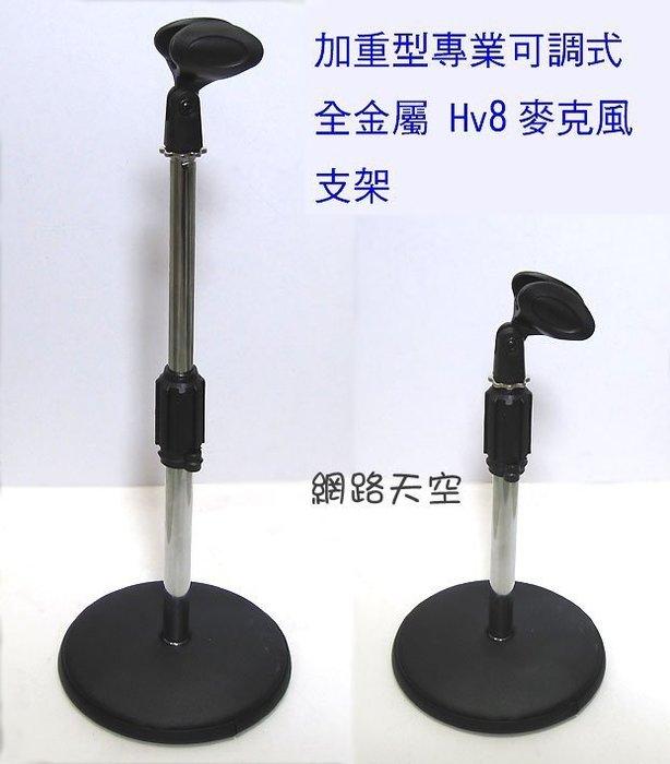 加重型專業可調式全金屬 Hv8麥克風支架 桌上型立架/麥克風架.經濟耐用+送166音效