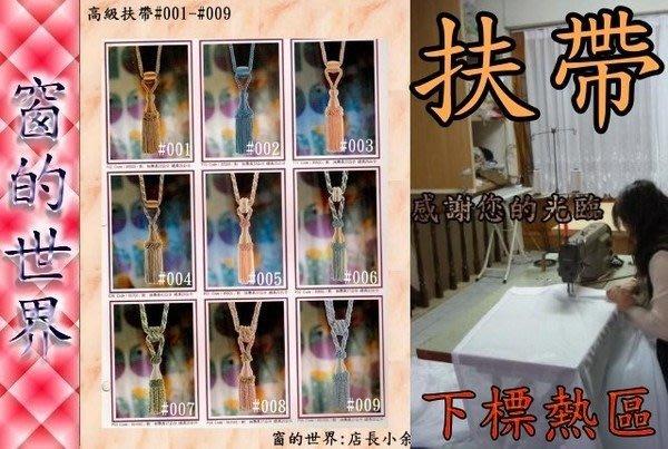 【窗的世界】20年專業製作達人, 窗簾扶帶每組199元