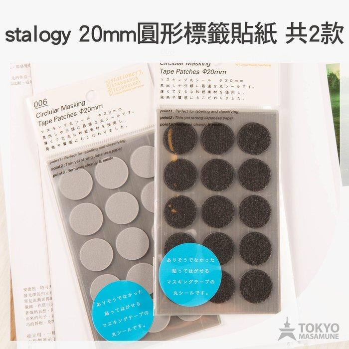 【東京正宗】日本 stalogy 文具 20mm 圓形 標籤 貼紙 黑色、灰色 共2款 另售 其他顏色