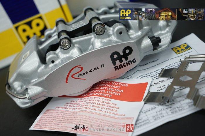 AP RACING Radi-CAL2 CP-9540 四活塞組 耀銀色~閃亮上市 全浮動碟盤組全車系對應 / 制動改