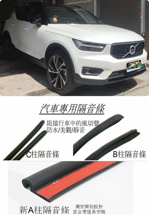 Volvo XC40 專用 A柱隔音條+B柱隔音條(寬)+C柱隔音條 防水 氣密 汽車隔音條 套裝組合-靜化論