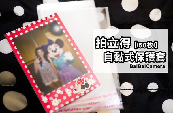 Bai,自黏 50枚 透明保護套 相片袋 拍立得 空白 底片 mini 8 25 90 mini7s mini25 mini50S mini8 mini90