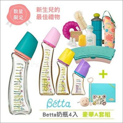✿蟲寶寶✿【日本Dr.Betta】日本同步!新生兒夢幻精品 防脹氣/不嗆奶 Brain系列4入奶瓶 豪華A組 精品禮盒