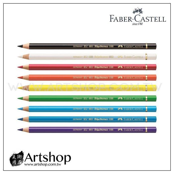 【Artshop美術用品】德國 FABER 輝柏 藝術家級油性色鉛筆 (單支) 120色可選