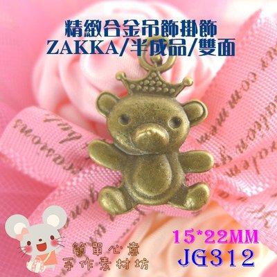 JG312【每組3個20元】15*22MM雙面皇冠熊熊掛飾(古青銅)☆ZAKKA古董配飾吊飾材料【簡單心意素材坊】