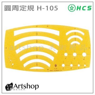 【Artshop美術用品】HCS H-105 圓周定規板