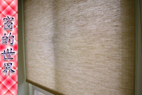 【窗的世界】20專業製作達人 陽光捲簾窗簾 專業安裝服務及宅配服務