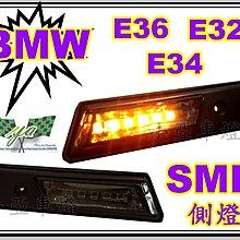 小亞車燈改裝╠ BMW E36 E34 E32 SMD 晶片 LED 燻黑 側燈 一組45