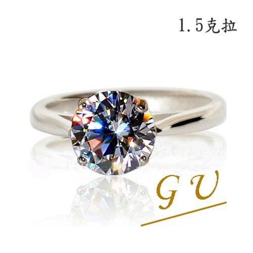 【GU鑽石】A31銀戒指白金生日禮物求婚戒鋯石戒指 莫桑石 GresUnic Apromiz 1.5克拉八心八箭鑽戒