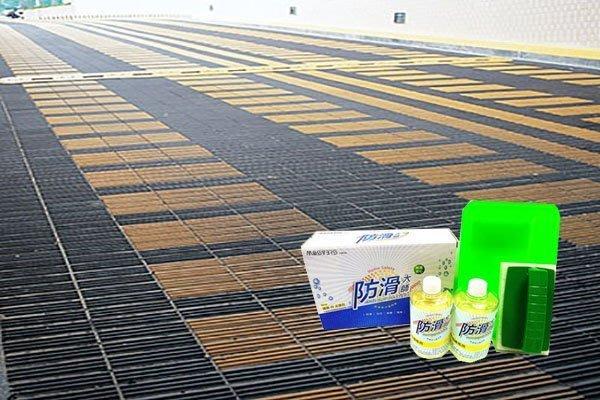 地板防滑劑《防滑大師》車道地面防滑劑組(止滑劑)
