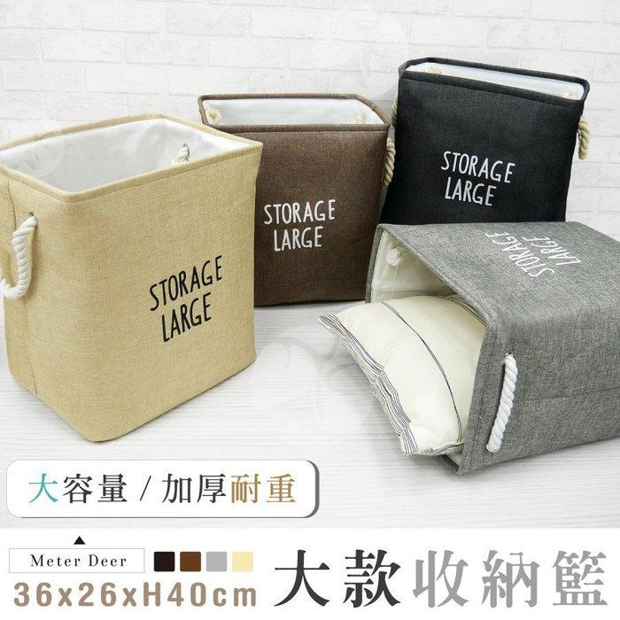 棉麻收納桶袋置物籃 加厚大容量簡約時尚 防水耐重折疊壓縮型居家衣物雜物玩具分類整理分類洗衣籃 外出露營收納袋-米鹿家居
