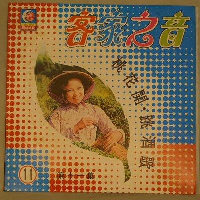 【柯南唱片】客家之音(11)// 桃花開   >LP