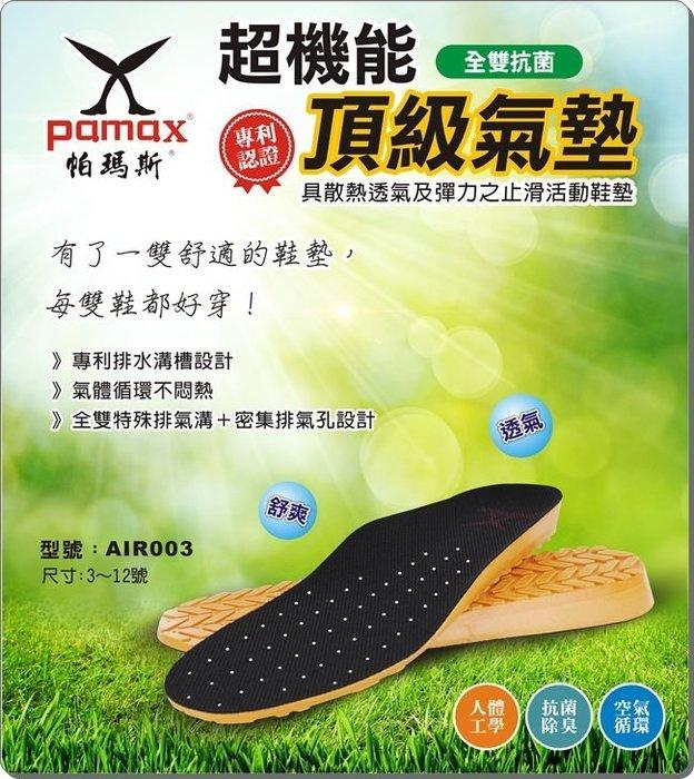 竹帆pamax頂級(超彈力)氣墊鞋墊 AIR003  全雙特殊排氣勾+密集排氣孔設計