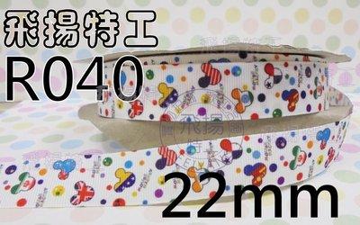 【飞扬特工】22mm 罗纹带/缎带/织带 发饰材料/DIY/手作 R040