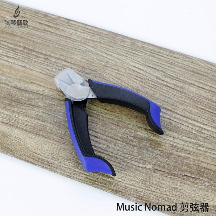 《弦琴藝致》全新美國 Music Nomad 剪弦器 換弦工具 斜口鉗