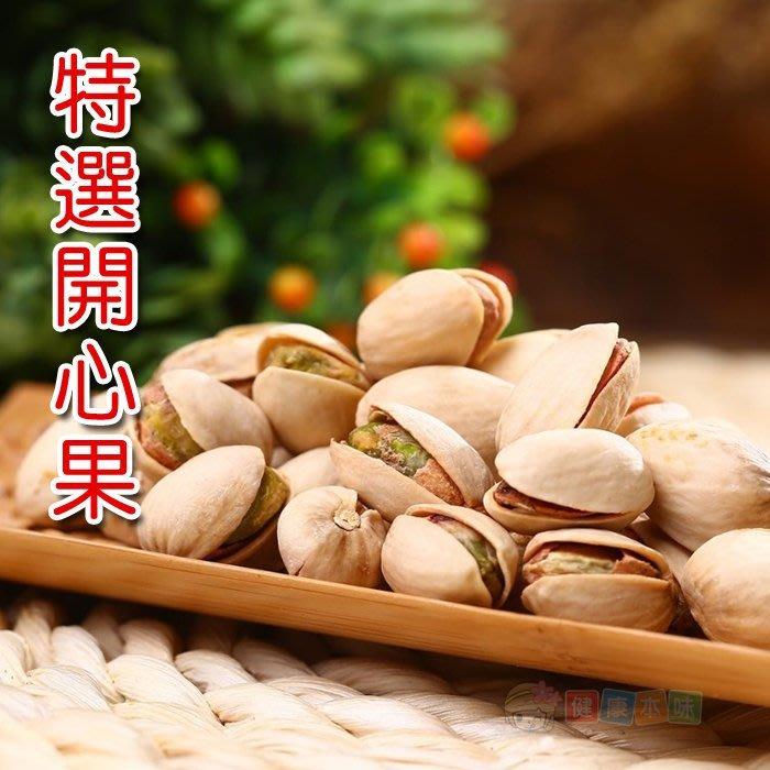 特選開心果 220g [TW00071] 健康本味