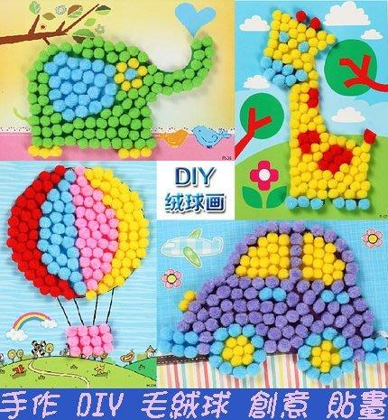 ♥粉紅豬的店♥兒童 手工 DIY 創意 動物 黏貼 絨毛球 貼畫 絨球畫 美勞 材料包 顏色認知 益智 玩具 禮物-預購