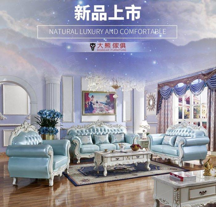 【大熊傢俱】A78 玫瑰系列歐式  布沙發 美式皮沙發 皮沙發  絨布沙發歐式沙