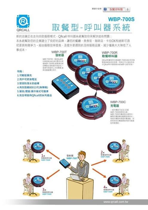 QRCALL POS 取餐呼叫器 WBP-700S 震叫器 取餐叫號 無線取餐 叫號系統 免排隊叫號