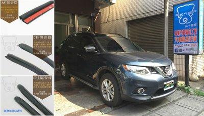 【武分舖】 Nissan X-Trail (new) 專用 A柱隔音條+B柱隔音條+C柱隔音條 汽車隔音條  -靜化論