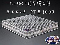 NO.900- 護背獨立筒