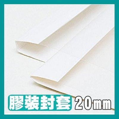 【勁媽媽機器耗材系列】 膠裝封套/膠裝封面 20mm 60入/盒 白色