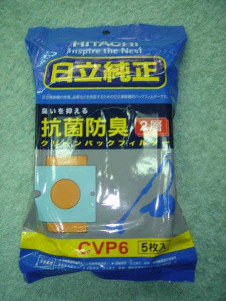 《三禾影》Hitachi 貨CV-P6吸塵紙袋1包五入【CVCH4T.CVCK4T.CVC
