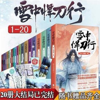 17【小說】雪中悍刀行(1-20)完美收官!北涼草包世子橫空逆襲,一刀將這世俗捅了個透!