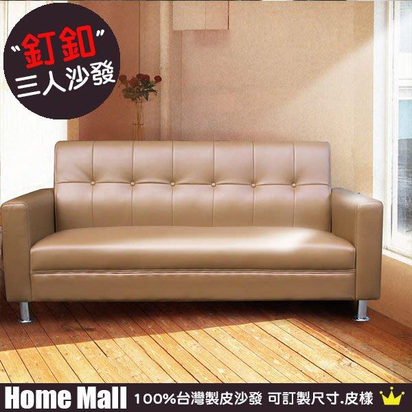 HOME MALL~100%台灣製沙發 克拉克3人座皮沙發(咖啡) -7999元(基隆至新竹免運費)可訂製