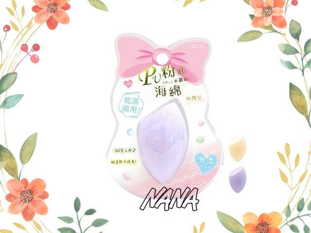 ♡NANA♡COSMOS PU粉底海綿 橄欖型 乾濕兩用 顏色隨機出貨 (S30431)