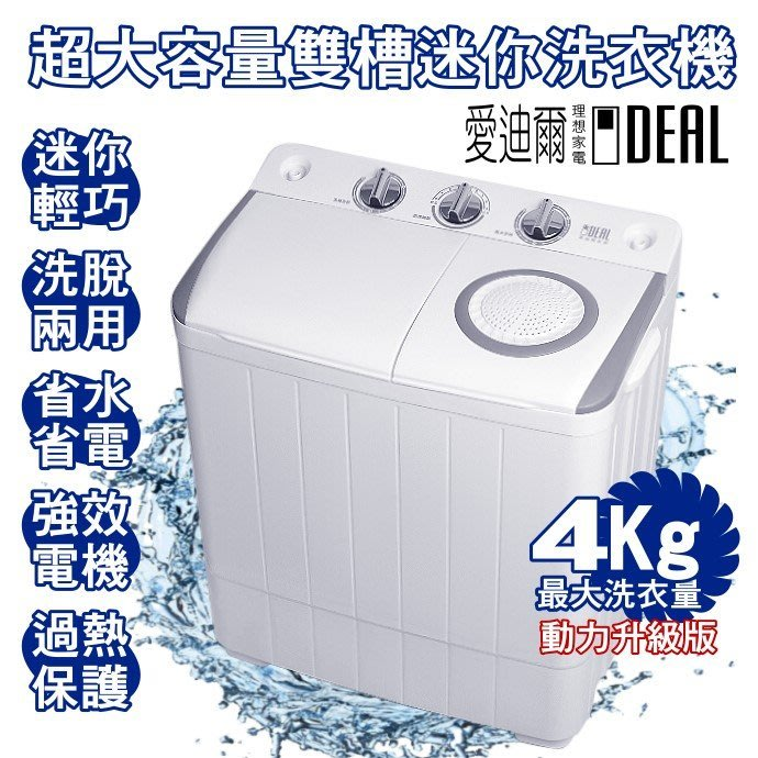 請先詢問-【IDEAL 愛迪爾】4kg 超大容量 洗脫兩用 雙槽 迷你洗衣機 (E0731G Plus)-福利機-非3.5kg