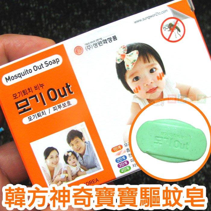 ↘限時6折 韓方神奇寶寶驅蚊皂  草本精油 無化學添加物 [KR0703105]健康本味