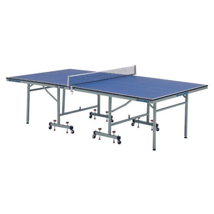 ◇ 羽球世家◇【拍】CHANSON 強生 CS-6300 高級桌球桌 乒乓球桌 桌球桌 《老字號好口碑》