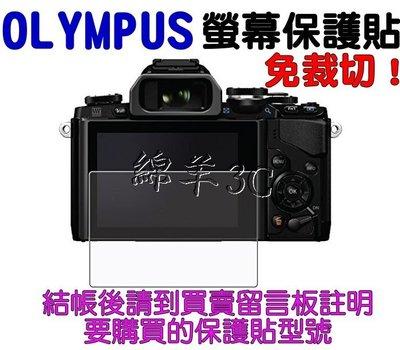 OLYMPUS液晶螢幕保護貼 E-PL8 E-PL7 E-PL-6 E-M1 XZ-1 E-M1II 保護膜