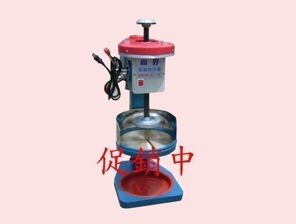 可微調電動刨冰機 挫冰機剉冰機 - 售雪花冰綿綿冰 機-陽光小站