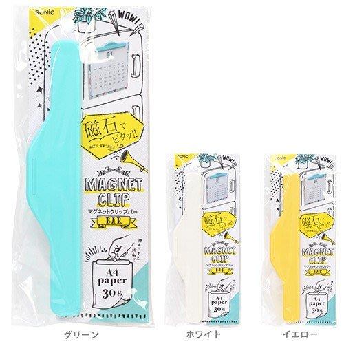 [霜兔小舖] 日本代購 SONIC磁性文件夾  磁力 冰箱.白板.辦公室 記事 便利留言