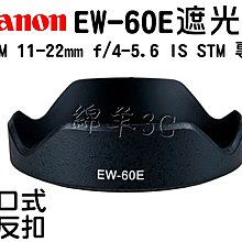 Canon EF~M 11~22mm EW~60E 鏡頭遮光罩 EOS M M2 M3 M