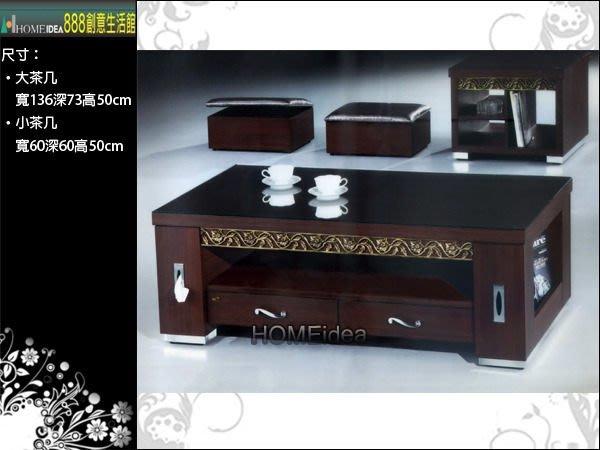 《888創意生活館》222-002古典大茶几$7,000元(10-茶几-和室桌)台南-高雄-屏東家具
