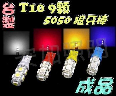 現貨 光展 買20送1 A級 T10 9晶 5050 SMD LED 終極爆亮型-成品 燈塔狼牙棒小燈車廂燈室內燈