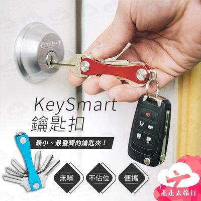 走走去旅行99750【JA426】KeySmart鑰匙扣 鑰匙收納器 神奇鑰匙夾 鋁合金鑰匙圈 外出便攜 隨機出貨