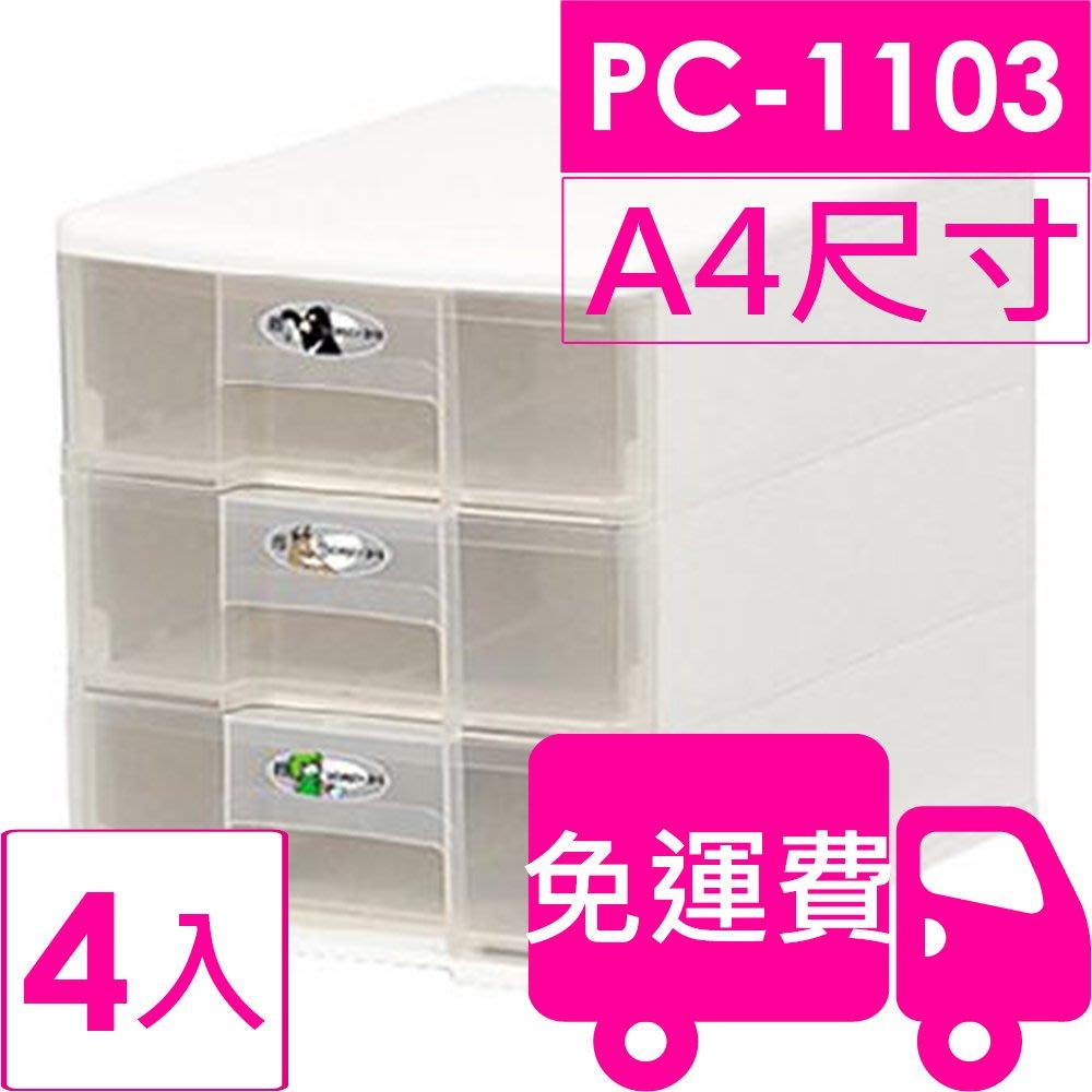 【方陣收納】樹德SHUTER魔法收納力玲瓏盒-A4 PC-1103 4入