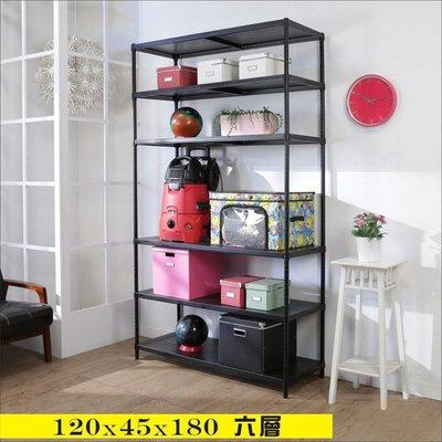 臥室/客廳/書房【家具先生】R-DA-SH158BK 加強型黑烤漆洞洞板120x45x180cm六層置物架/收納架