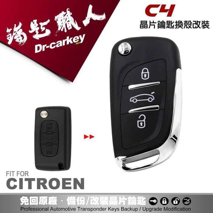 【汽車鑰匙職人】C4  雪鐵龍 晶片 新款摺疊鑰匙 更換外殼